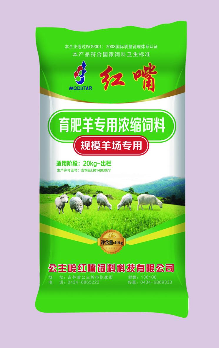 育肥羊专用.jpg